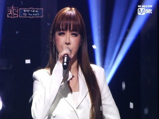 [풀버전] ♬You And I - 박봄 @ 1차 경연