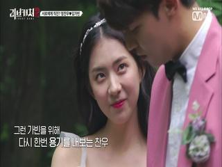 [2회] (찌릿찌릿) 시그널 통해…♡ 정찬우x김가빈