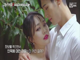 [2회] #고혹 #섹시 반전매력으로 훅-다가간 이영서x김인욱