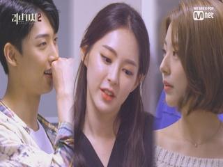 [2회] 부엌인가, 사랑의 탁구대인가 핑퐁핑퐁 김채랑-박정진-송세라 NEW 삼각관계! 난리다 난리