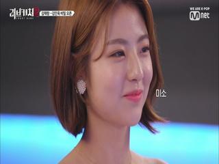 [2회] 김인욱vs박정진, 프로 집게러 김채랑이 선택한 000의 비밀은?