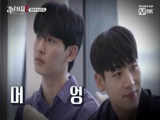 [2회] 김.멍.석의 탄생★ 멍-때리는 '김민석' 때문에 혼란에 빠진 여자 5인!