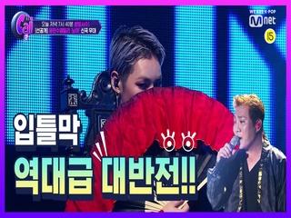 [선공개] 예측불가 전율의 향연! 윤민수패밀리 <님아> @1차 신곡 대전
