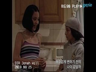 [영화 '미드90'] TRAILER SPRIT 예고편