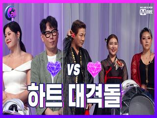 '단짠단짠' 신선한 매칭의 윤종신패밀리 vs 윤민수패밀리, 팬콜럽 하트 결과는?
