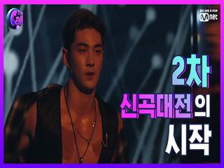 [다음주] '목숨 걸고 하고 있습니다' 승부욕 폭발!! 2차 신곡 대전 Coming Soon