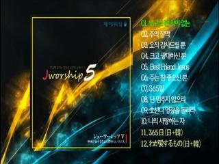 Jworship 5 - 주님께 드리는 일본의 찬양의 산제사 (Teaser)