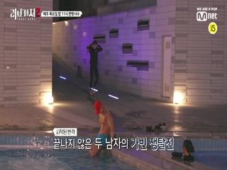 [예고] 도발하는 인욱 vs 반격하는 찬우 '가빈 쟁탈전'으로 수영장 불났다! (퐈이야) 매주 목 밤 11시