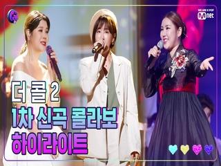 1차 신곡 대전 무대 하이라이트 모음★