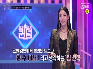 [2회/선공개] ′한 수 위, 한 수 아래′ 솔직하지만 가혹한 자체평가