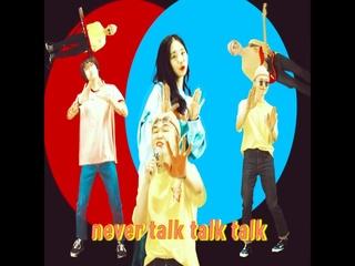 네버톡 (Never Talk)