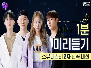 [선공개] '힙한 바이브 풀 충전!' 소유패밀리 <수상소감> @2차 신곡 미리듣기