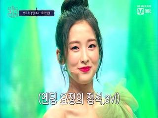 [2회] '1위곡으로 1위를' 오마이걸의 곡선정기 (feat.엔딩요정)