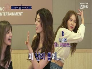 [2회] '댄스 오작동 속출' 5인조 AOA의 첫 경연 준비