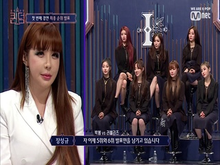 [2회] '불명예 하차 위기' 첫 번째 경연의 6위는?