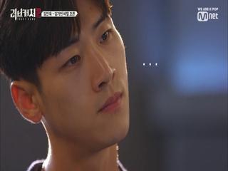 [3회] 김인욱 000의 비밀 확인 후 알쏭달쏭한 표정, 그의 마음은?