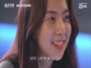 [3회] 김가빈, 정찬우의 비밀 오픈 후 멘붕?!