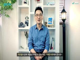 이한철 - [시간은 흘러] 기록 콘서트 티저 영상