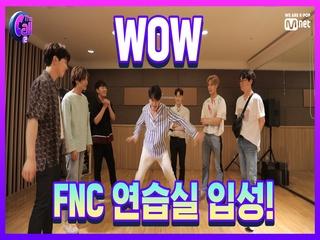 (으리으리) 여기가 바로 엔플라잉의 피땀눈물이 담긴 FNC 사옥이다!!