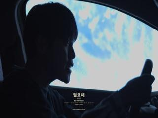 필요해 (Official Video)
