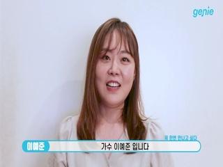 이예준 - [취향플레이리스트 (그리움) #2] 발매 인사 & 곡 소개 영상
