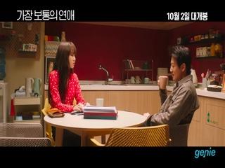 [영화 '가장 보통의 연애'] 메인 예고편