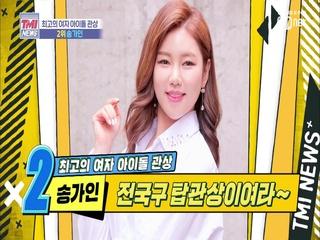[13회] 전국구 탑 관상이여라~ 송가인