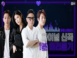 [선공개] '아름다움 그 자체!' 윤종신패밀리 <훨훨> @파이널 신곡 미리듣기