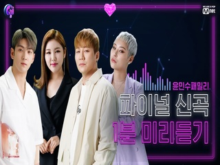 [선공개] '다 우시겠다 이제 (코끝 찡..)' 윤민수패밀리 <건강하고 아프지 마요> @파이널 신곡 미리듣기