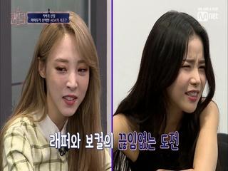 [3회] '미간이 고달프다' 험난한 커버곡 선곡회의