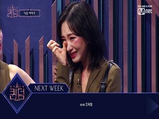 [NEXT WEEK] 'WOW' 감탄사 연발, 커버곡 대결! 2차 경연의 진짜 1위는?