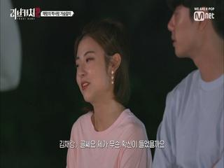 [4회] 내꺼 아닌 너 앞에서 나의 모습이란…(채랑 힘내)