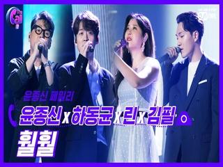 '희망을 외치다' 윤종신x하동균x린x김필 <훨훨> @파이널 신곡 대전