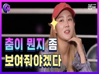 '비욘세 강림' 엠넷이기에 가능한 파격적인 무대(!?)가 온다