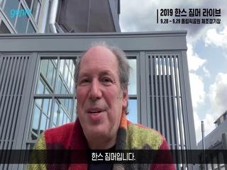 Hans Zimmer - [2019 한스 짐머 라이브] 홍보 & 인사 영상