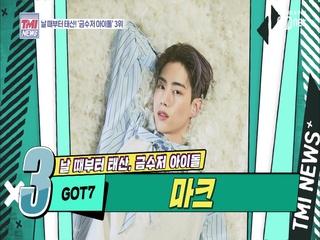 [14회] 공연 티켓 FLEX (ㄷㄷ) 부내 나는 운동신경 'GOT7 마크'