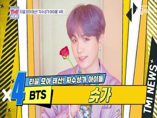 [14회] 피 땀 눈물로 일궈낸 놀라운 결과 'BTS 슈가'