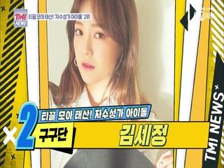 [14회] 한결같이 시들지 않을 꽃길 메이커 '구구단 김세정'