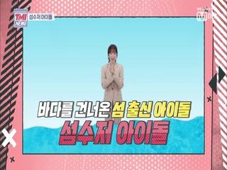 [14회] 수빈이의 팩트체크 ′섬수저 아이돌′