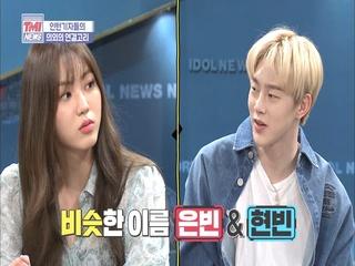 TMI NEWS 14화 CLC&권현빈