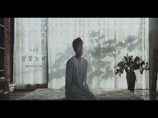 달빛 노래 (Teaser)
