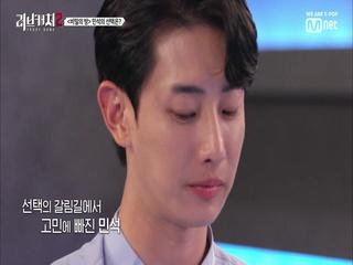 [5회] 진화하는 비밀의 방 '내가 좋아하는 사람 vs 나를 좋아하는 사람' 김민석의 선택은?