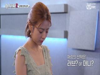 [5회] 김채랑의 정체 공개!