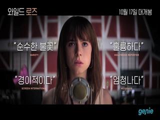 [영화 '와일드 로즈'] 메인 예고편