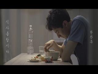 식사를 합시다 (Teaser)