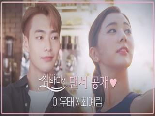 [썸바디2] 사랑을 찾아온 댄서들 최초공개♥ㅣ이우태(스트릿) X 최예림(발레)