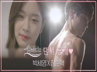 [최초공개] '썸바디2'로 사랑을 찾아온 댄서들♥ㅣ박세영(한국무용) X 장준혁(현대무용)
