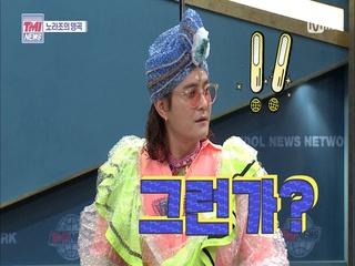 [15회] 노라조, 14년째 한 곡으로 우려먹기 중?!