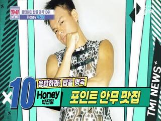 [15회] ♪흥신흥왕♪ 세대를 아우르는 띵곡제조기 '박진영-Honey'