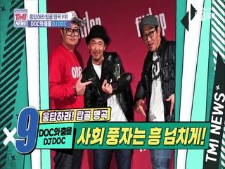 [15회] 할아버지 할머니도 춤을 춰요~♬(아싸~) 'DJ DOC-DOC와 춤을'